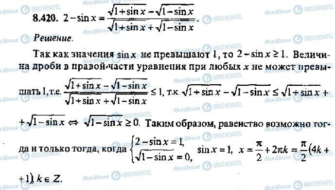 ГДЗ Алгебра 11 клас сторінка 420
