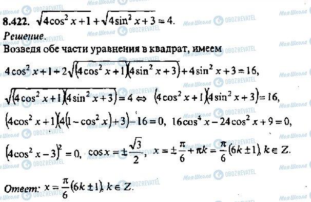 ГДЗ Алгебра 11 клас сторінка 422