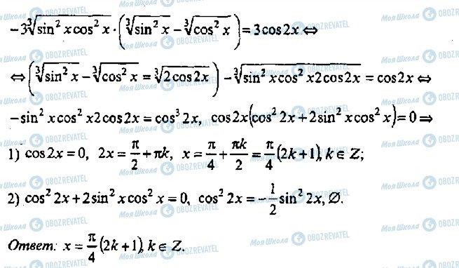 ГДЗ Алгебра 11 класс страница 423