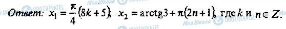 ГДЗ Алгебра 11 клас сторінка 424