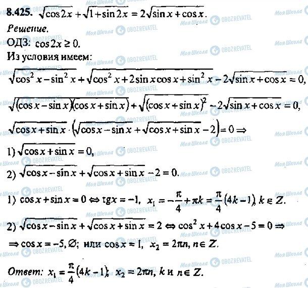 ГДЗ Алгебра 11 клас сторінка 425
