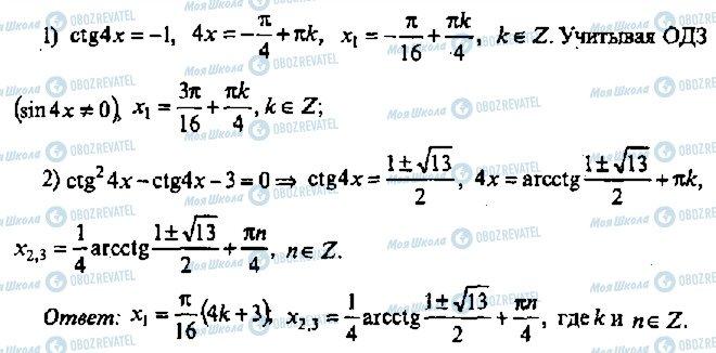 ГДЗ Алгебра 11 клас сторінка 426
