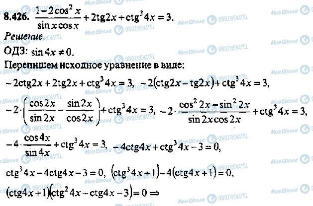 ГДЗ Алгебра 11 класс страница 426