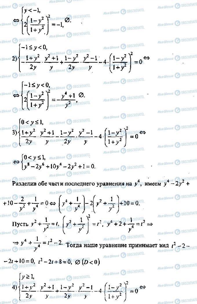 ГДЗ Алгебра 11 класс страница 428