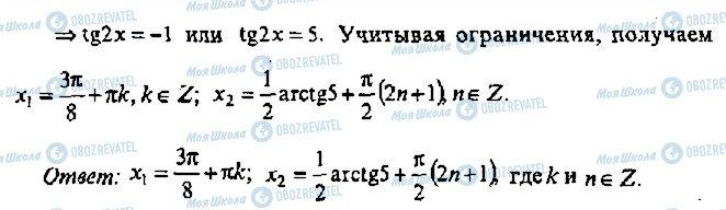 ГДЗ Алгебра 11 клас сторінка 429