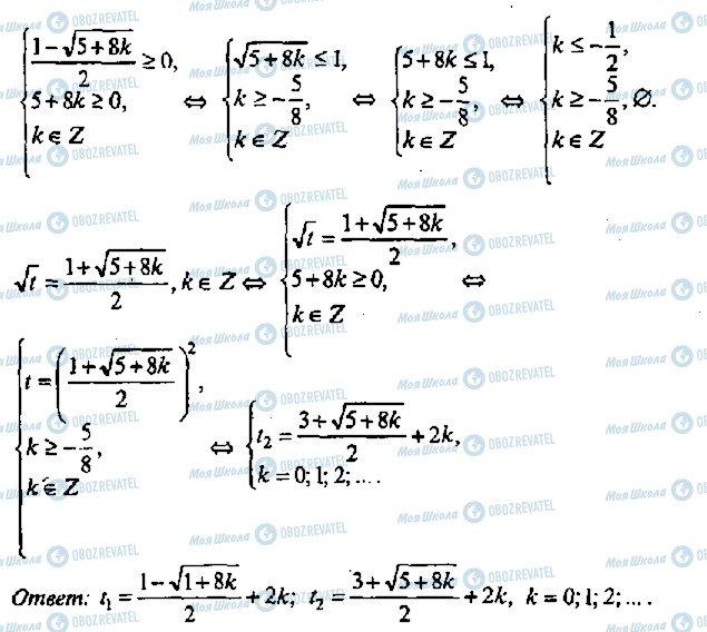 ГДЗ Алгебра 11 класс страница 430