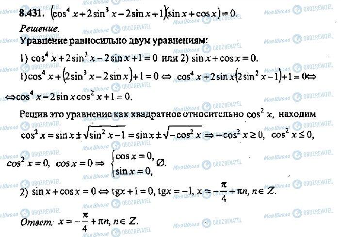 ГДЗ Алгебра 11 класс страница 431
