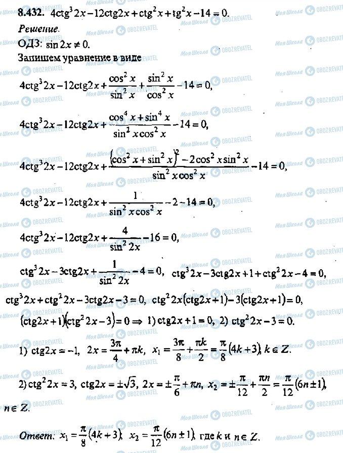ГДЗ Алгебра 11 класс страница 432