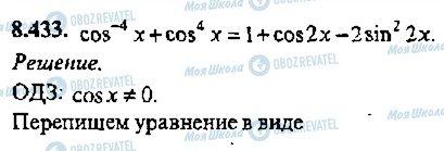 ГДЗ Алгебра 11 класс страница 433
