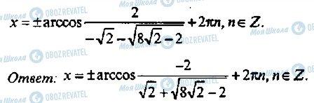 ГДЗ Алгебра 11 клас сторінка 434