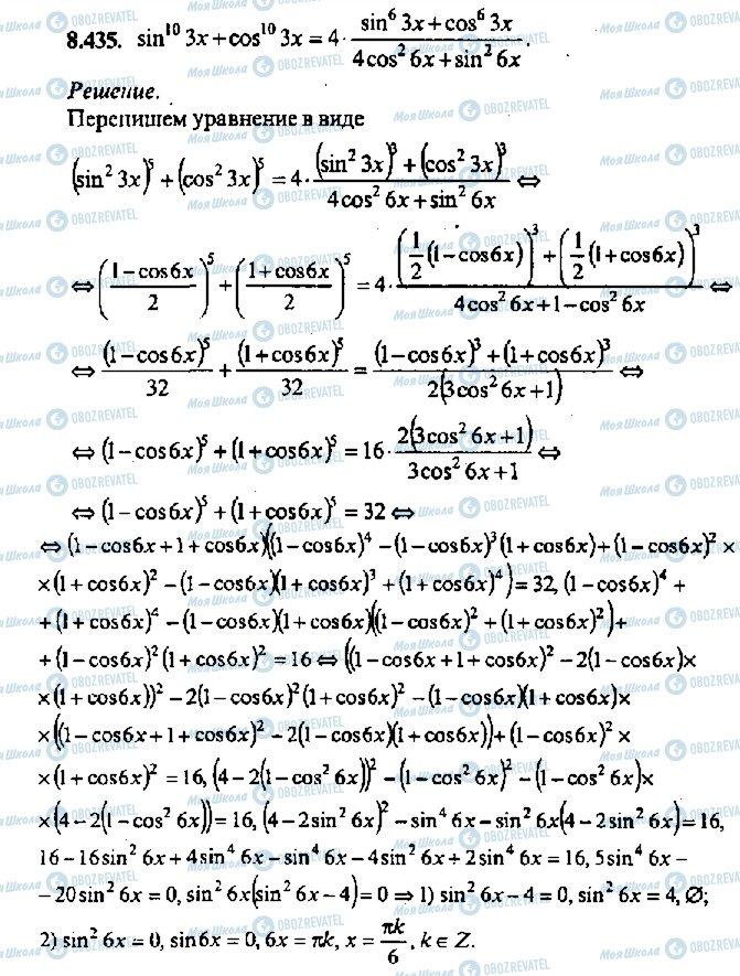 ГДЗ Алгебра 11 клас сторінка 435