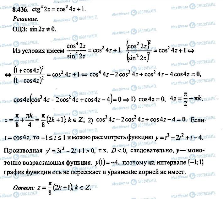 ГДЗ Алгебра 11 класс страница 436