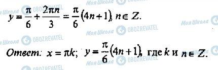 ГДЗ Алгебра 11 класс страница 437