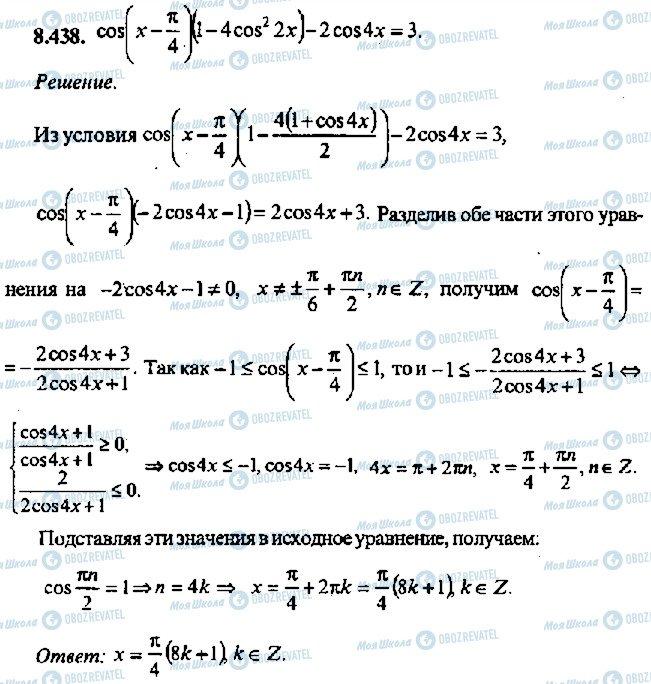 ГДЗ Алгебра 11 класс страница 438