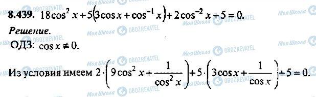 ГДЗ Алгебра 11 клас сторінка 439