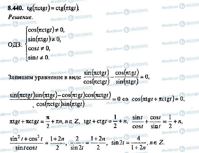 ГДЗ Алгебра 11 клас сторінка 440