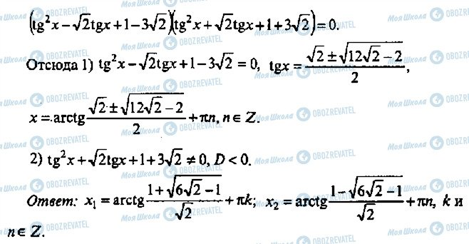 ГДЗ Алгебра 11 клас сторінка 441