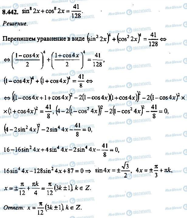 ГДЗ Алгебра 11 клас сторінка 442