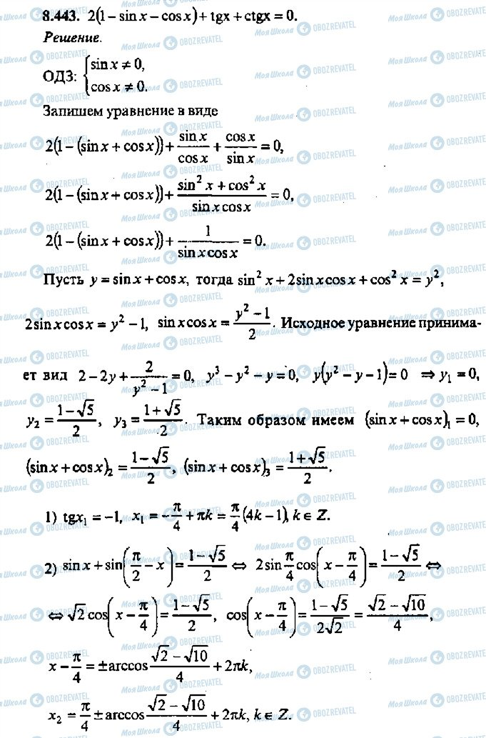 ГДЗ Алгебра 11 клас сторінка 443