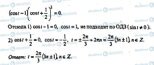 ГДЗ Алгебра 11 клас сторінка 444