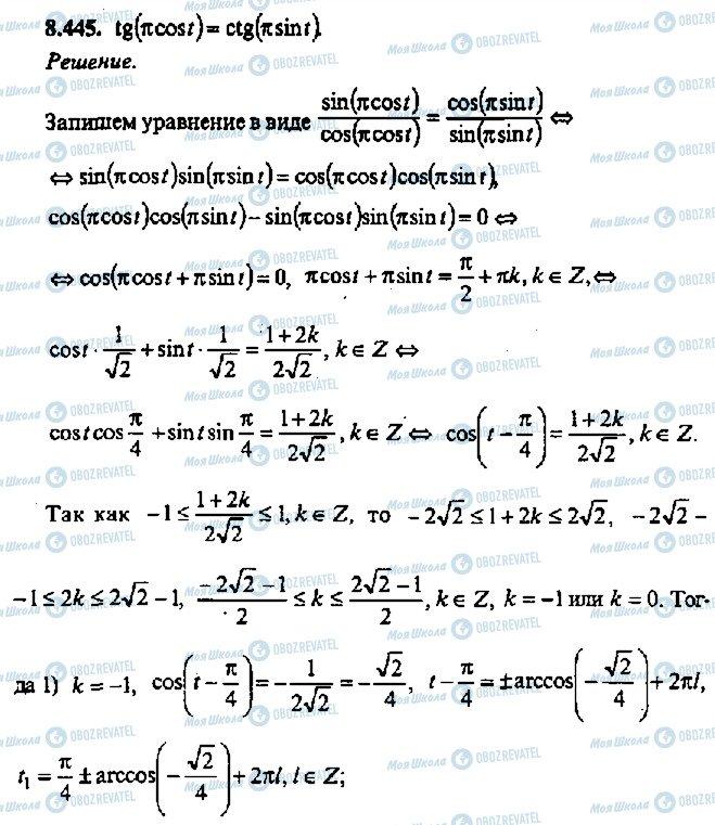 ГДЗ Алгебра 11 класс страница 445