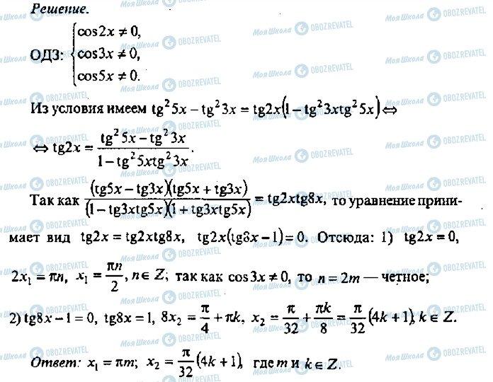 ГДЗ Алгебра 11 клас сторінка 447