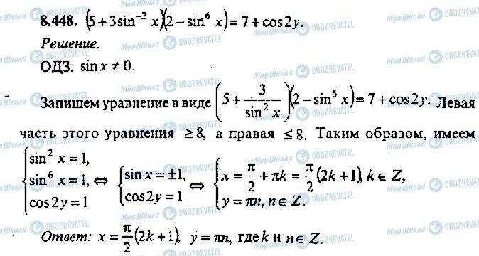 ГДЗ Алгебра 11 клас сторінка 448
