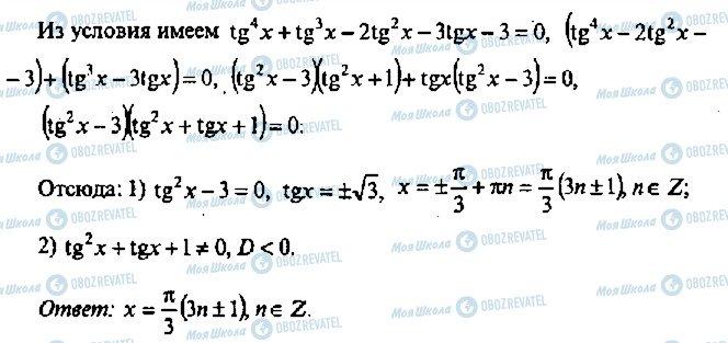 ГДЗ Алгебра 11 класс страница 449
