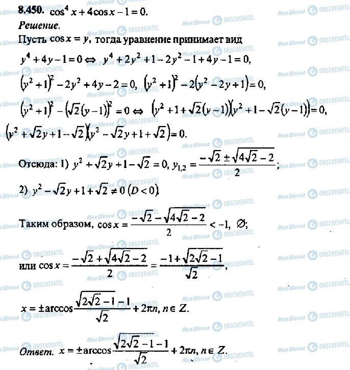 ГДЗ Алгебра 11 класс страница 450