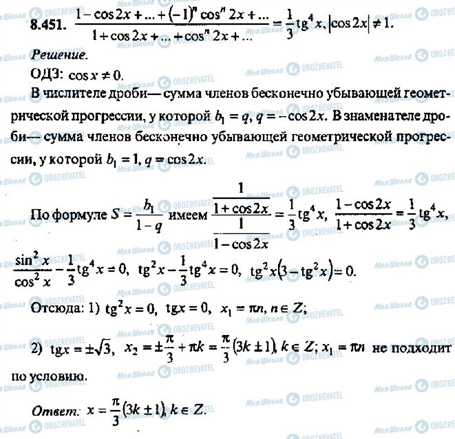ГДЗ Алгебра 11 клас сторінка 451