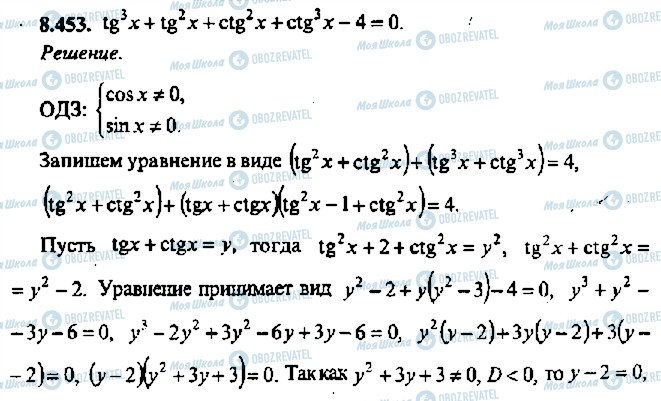 ГДЗ Алгебра 11 клас сторінка 453
