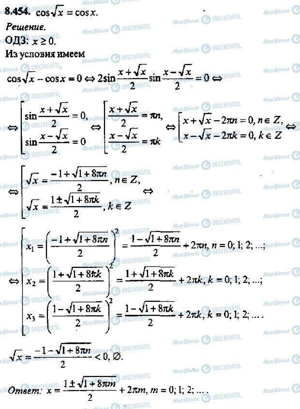 ГДЗ Алгебра 11 класс страница 454