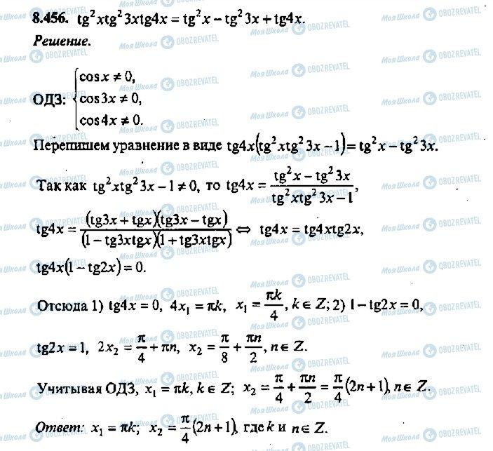 ГДЗ Алгебра 11 класс страница 456