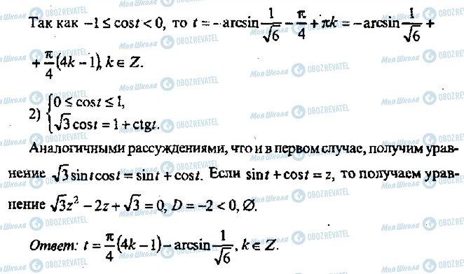 ГДЗ Алгебра 11 клас сторінка 458