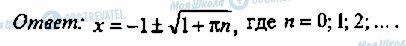 ГДЗ Алгебра 11 клас сторінка 459