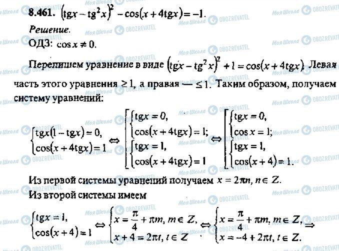 ГДЗ Алгебра 11 класс страница 461
