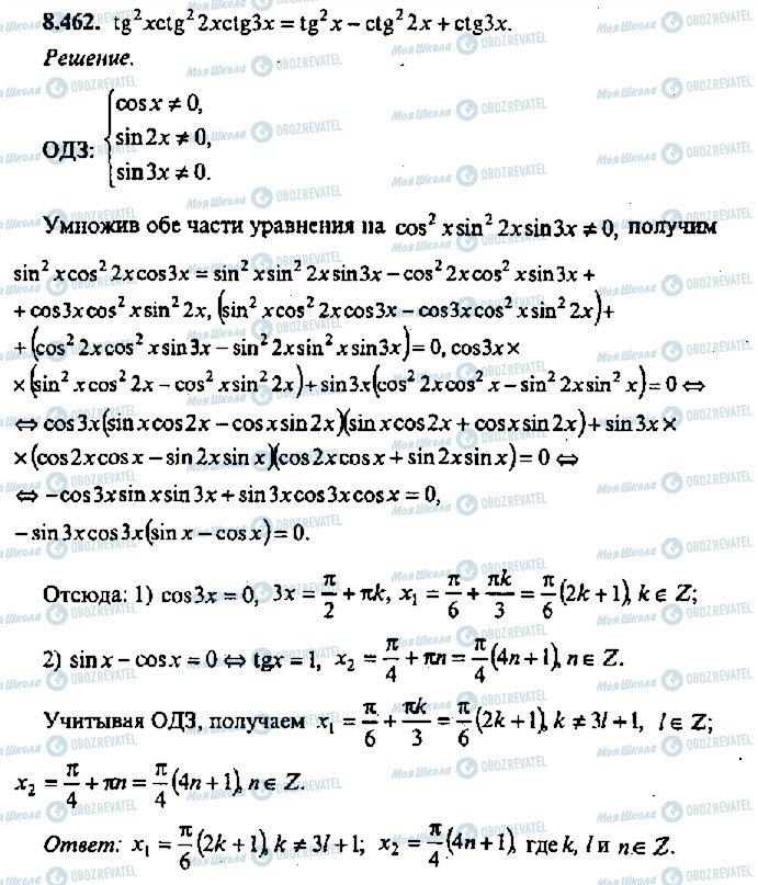ГДЗ Алгебра 11 клас сторінка 462
