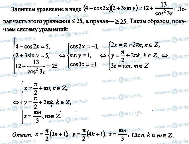 ГДЗ Алгебра 11 клас сторінка 463