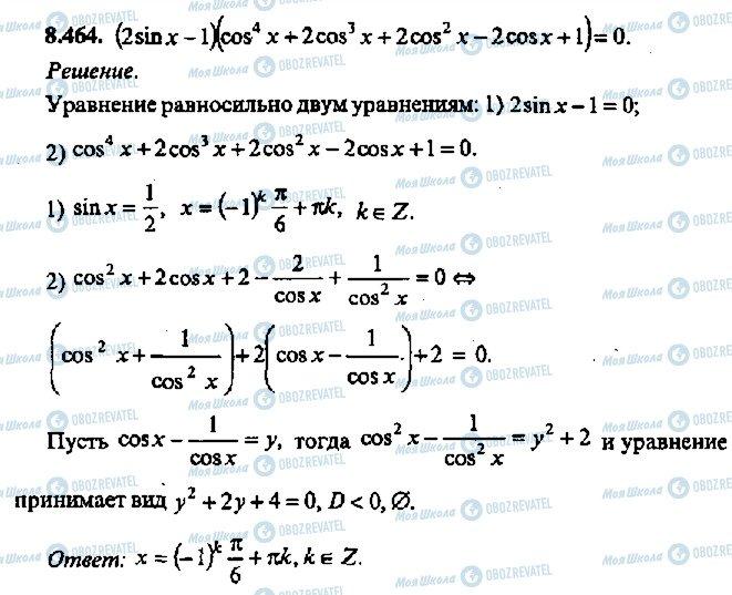 ГДЗ Алгебра 11 класс страница 464