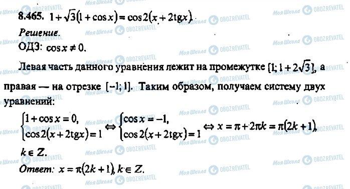 ГДЗ Алгебра 11 класс страница 465