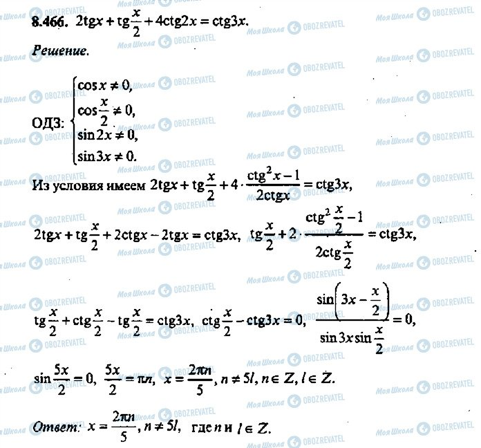 ГДЗ Алгебра 11 клас сторінка 466
