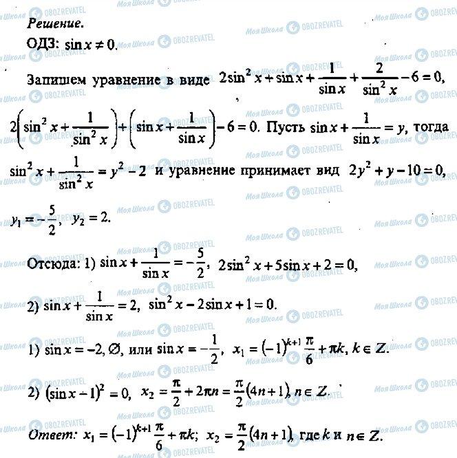 ГДЗ Алгебра 11 класс страница 467