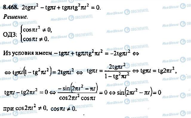 ГДЗ Алгебра 11 клас сторінка 468