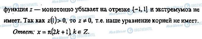 ГДЗ Алгебра 11 клас сторінка 469