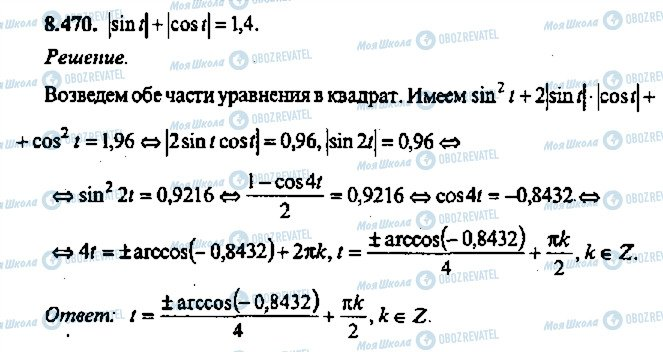 ГДЗ Алгебра 11 клас сторінка 470