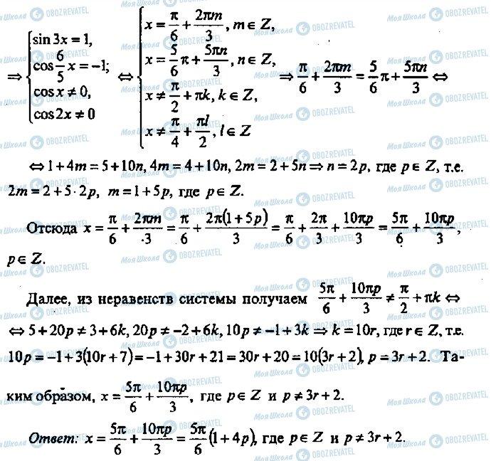 ГДЗ Алгебра 11 клас сторінка 471
