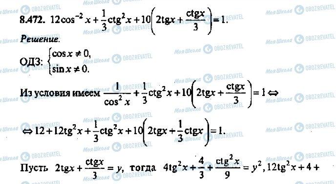 ГДЗ Алгебра 11 клас сторінка 472