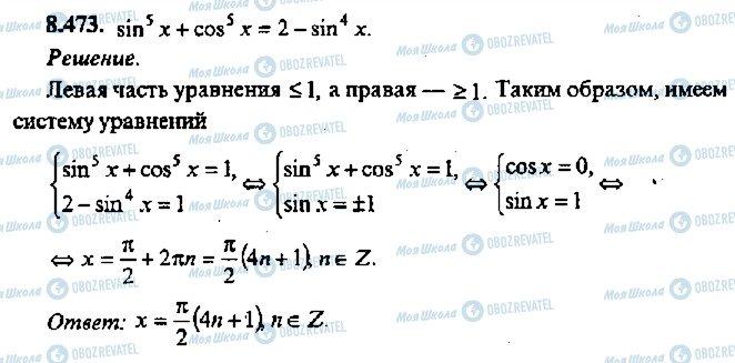 ГДЗ Алгебра 11 клас сторінка 473