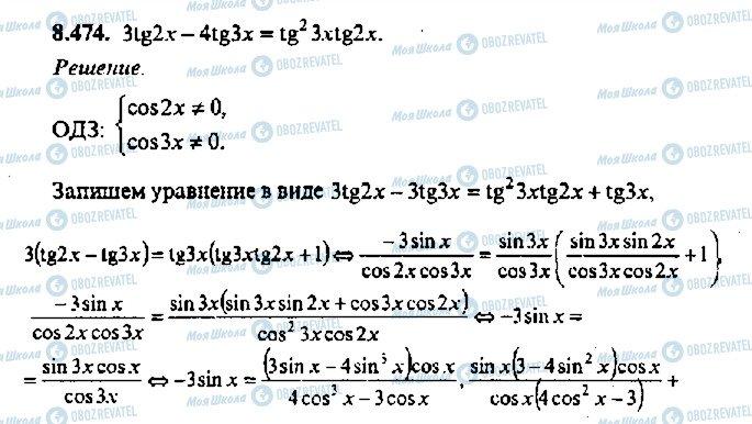 ГДЗ Алгебра 11 класс страница 474