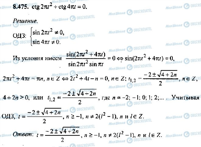 ГДЗ Алгебра 11 клас сторінка 475
